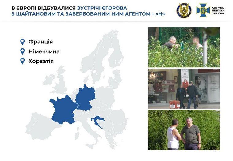 СБУ обнародовала доказательства контактов генерал-майора СБУ Валерия Шайтанова со своим куратором полковником ФСБ РФ Игорем Егоровым. 14 апреля 2020 года
