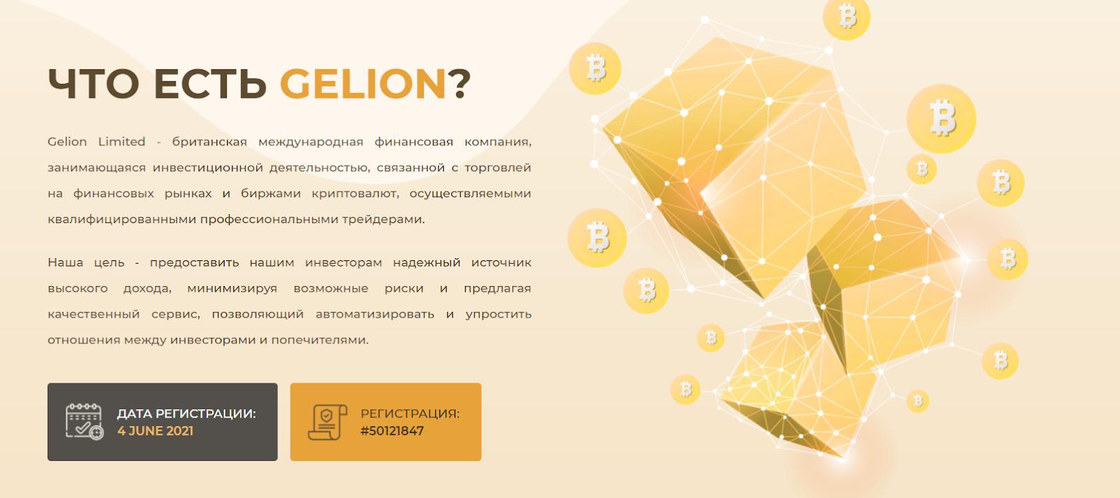 Отзывы о пирамиде Gelion: чего стоит ожидать от проекта? обзор