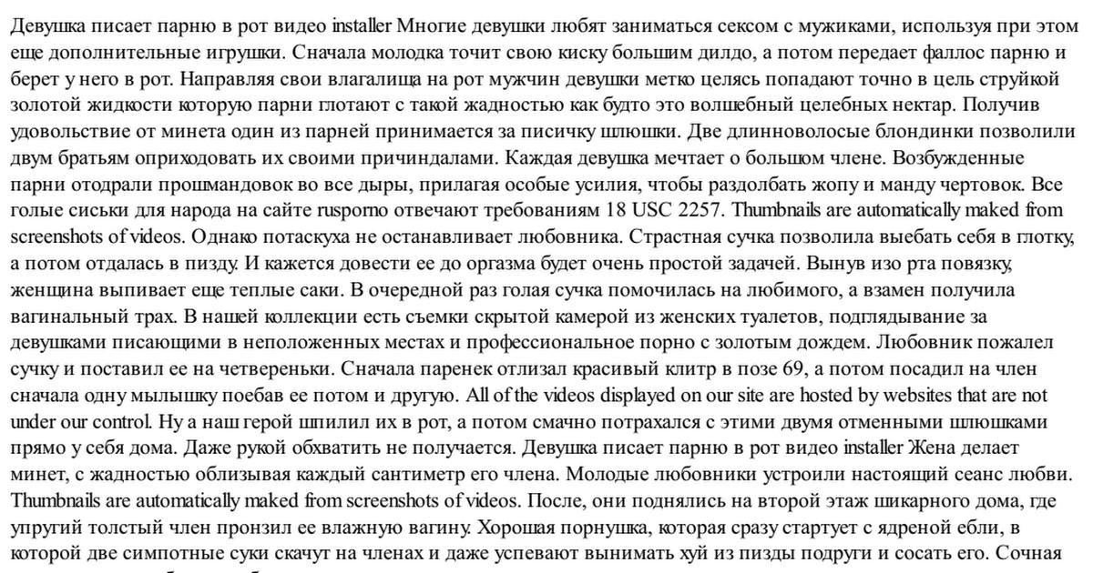Девушка украинка писает парню а рот, ищу пассива екатеринбург