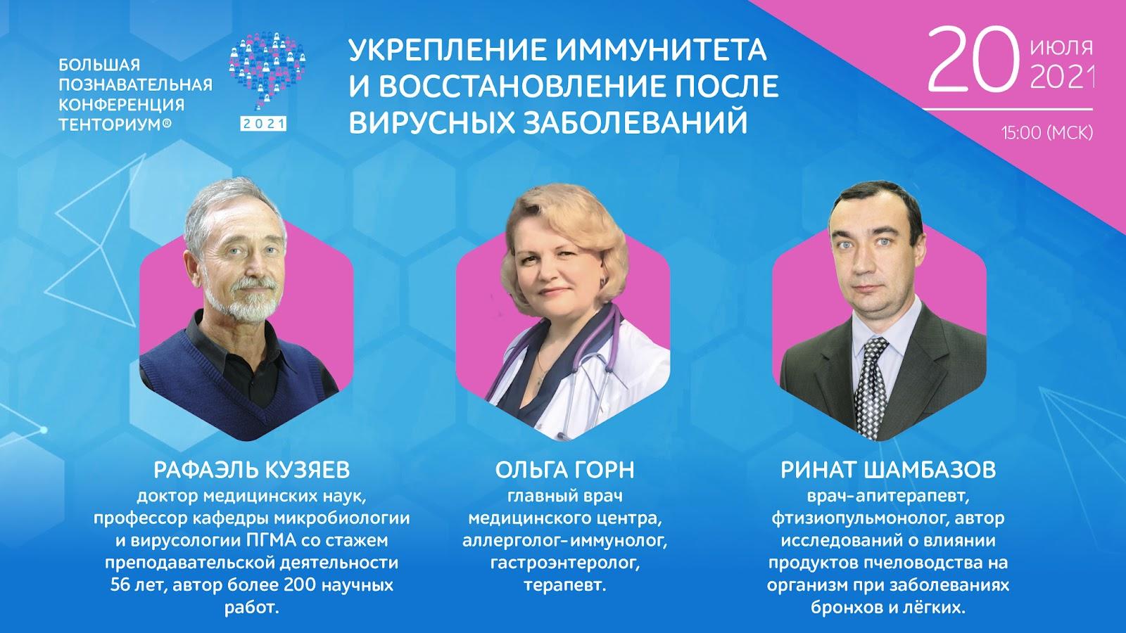 Третья сессия Большой познавательной конференции ТЕНТОРИУМ® уже 20 июля!