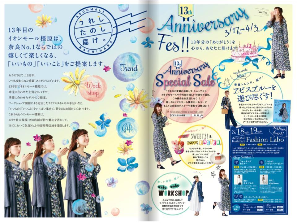 A145.【橿原】13th Anniversary Fes!02.jpg