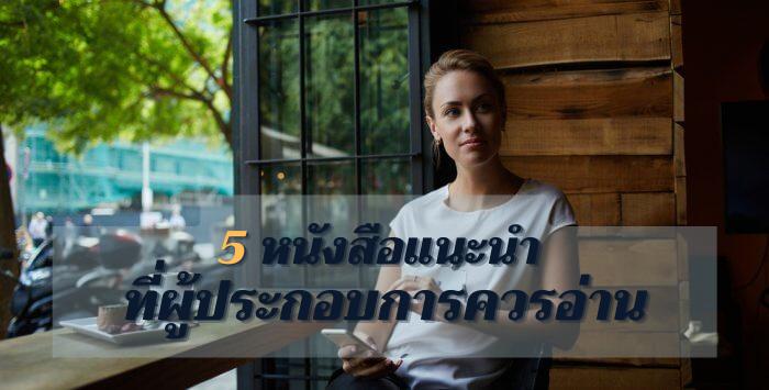 5 หนังสือแนะนำ ที่ผู้ประกอบการควรอ่าน.png