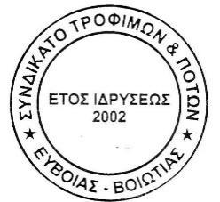 D:\DOCUMENTS\Κόμμα\ERGATIKA\ΤΡΟΦΙΜΑ - ΠΟΤΑ\Logo.JPG