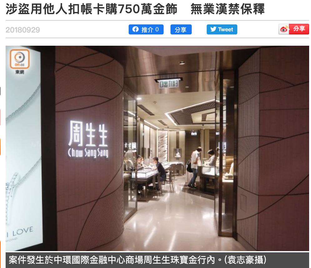 保釋金-保釋程序-保釋金退還-LegalClarus-法透-法透知識-法律知識-香港律師-法律諮詢