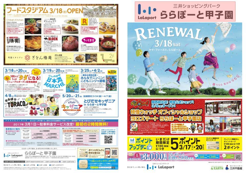 R10.【甲子園】RENEWAL01.jpg