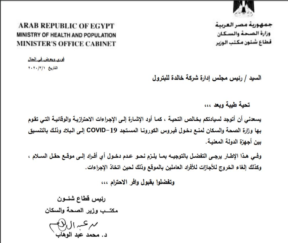 الإثنين 2 مارس عودة كورونا مصري ا المصاب في حجر النجيلة الصحي كندي يعمل في الصحراء الغربية مدى مصر