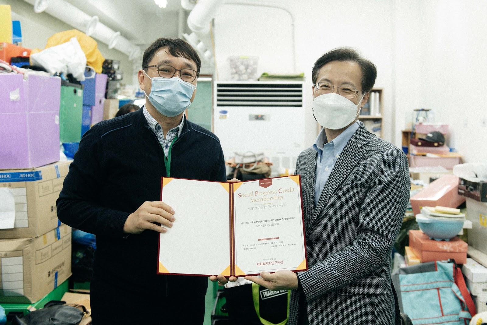 사회성과인센티브 프로그램 참여에 대한 감사패와 인증서 전달(왼쪽부터 김경호 대표, 나석권 원장)하는 사진