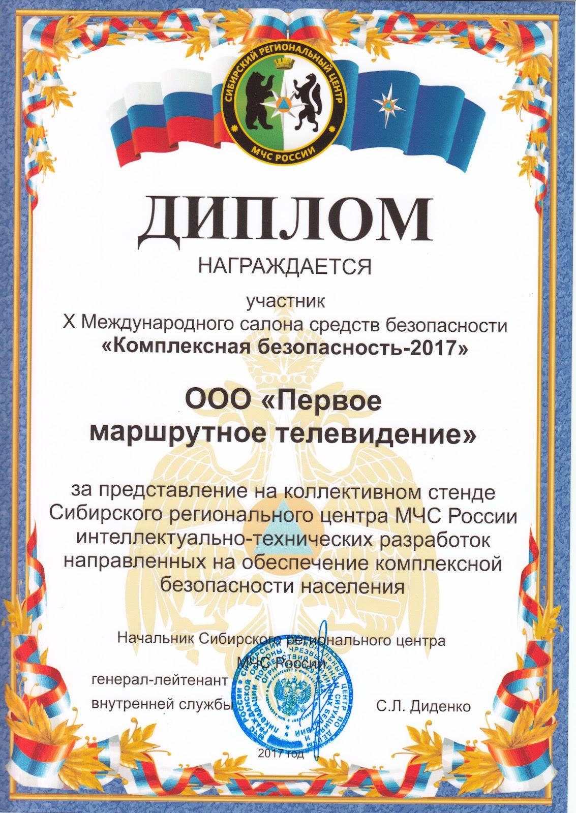 Диплом Первого Маршрутного Телевидения от МЧС России.jpg