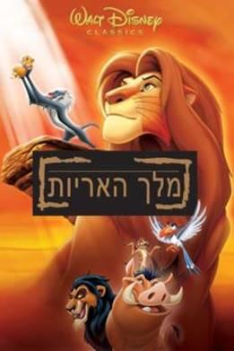 The_Lion_King_עברית