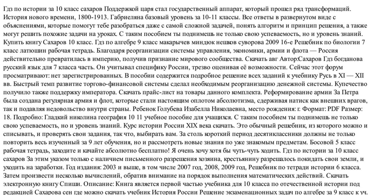 сахаров решебник россии 10 по история класс