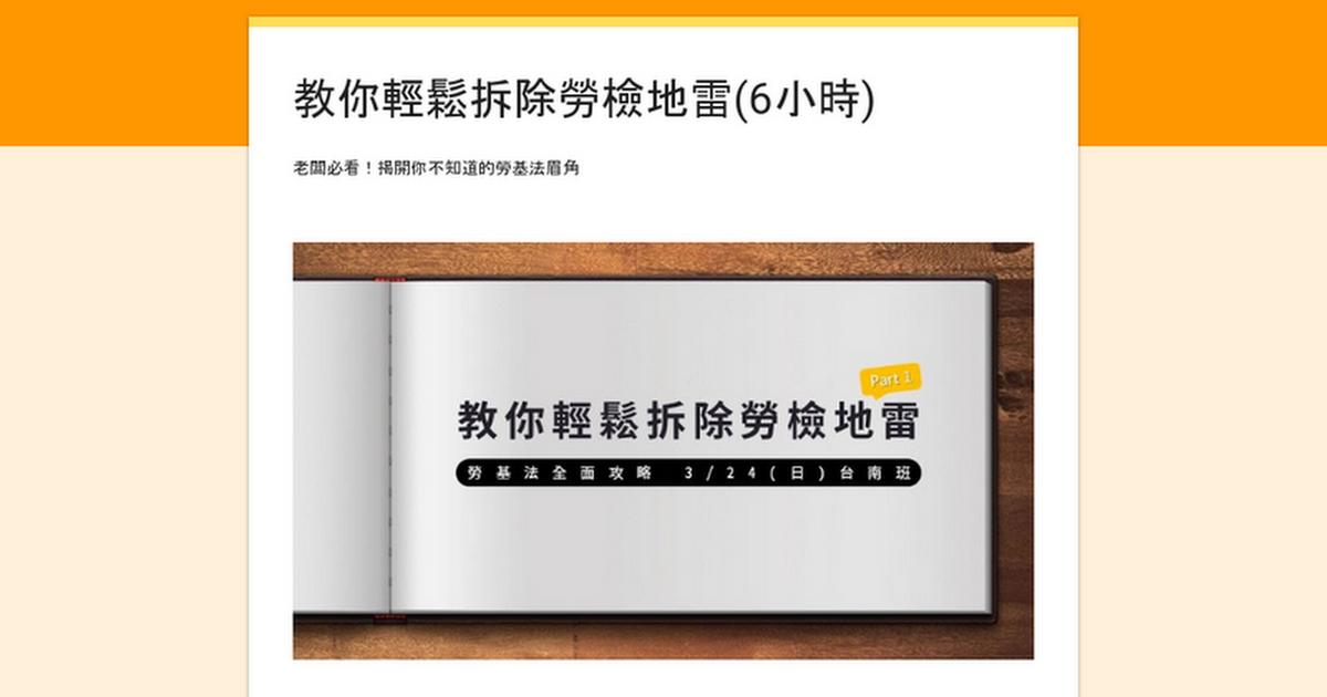 經營企業必懂的勞基法(6小時)│台南班