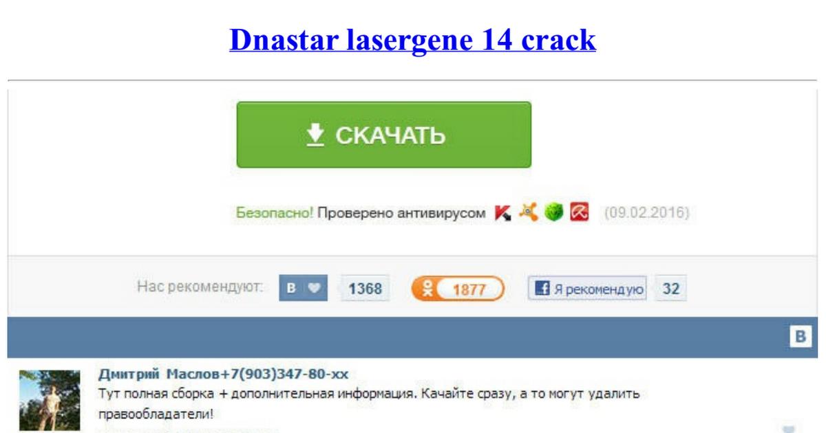 dnastar lasergene 11 crack