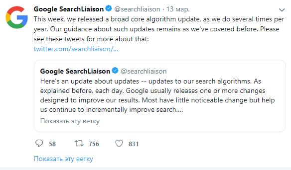 Twitter, Google SearchLiaison. обновления социальных сетей