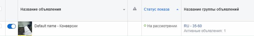 модерация объявления facebook