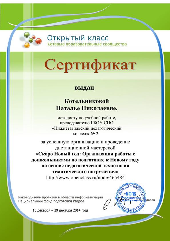 сертификат_за Скоро Н.Г._001.png