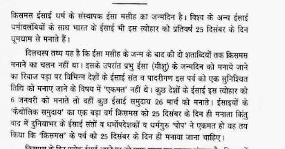 essay on krishna janmashtami in sanskrit
