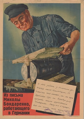 «Єднайтесь для боротьби проти вашого смертельного ворога – більшовизму!». Плакатна графіка німецької окупаційної адміністрації на території України