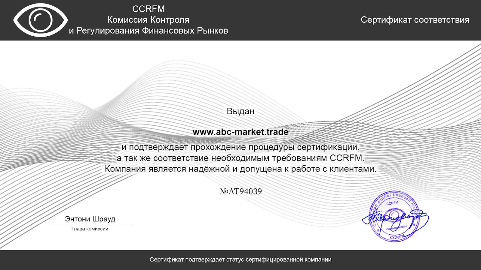 Обзор CFD-брокера ABC-Market: механизмы работы и отзывы клиентов