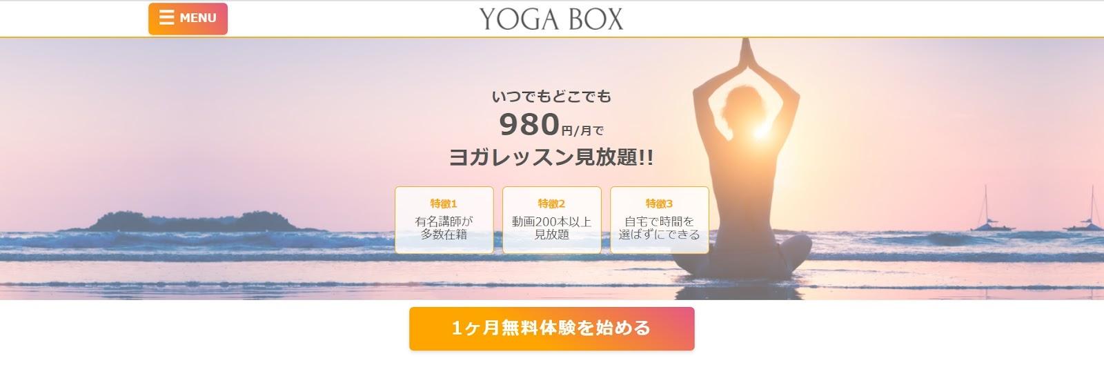 YOGA BOX(ヨガボックス)公式ページ