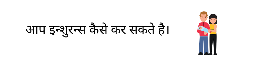 Insurance meaning in hindi