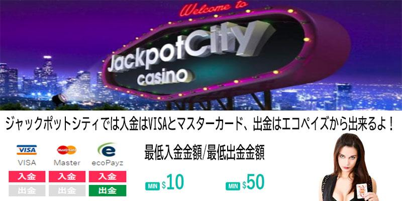 jackpot city casino payment method