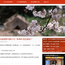 網頁設計:Yes!日本遊學家