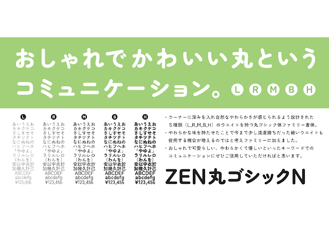 Zen Maru Gothic text written in Japanese with some styles and weights