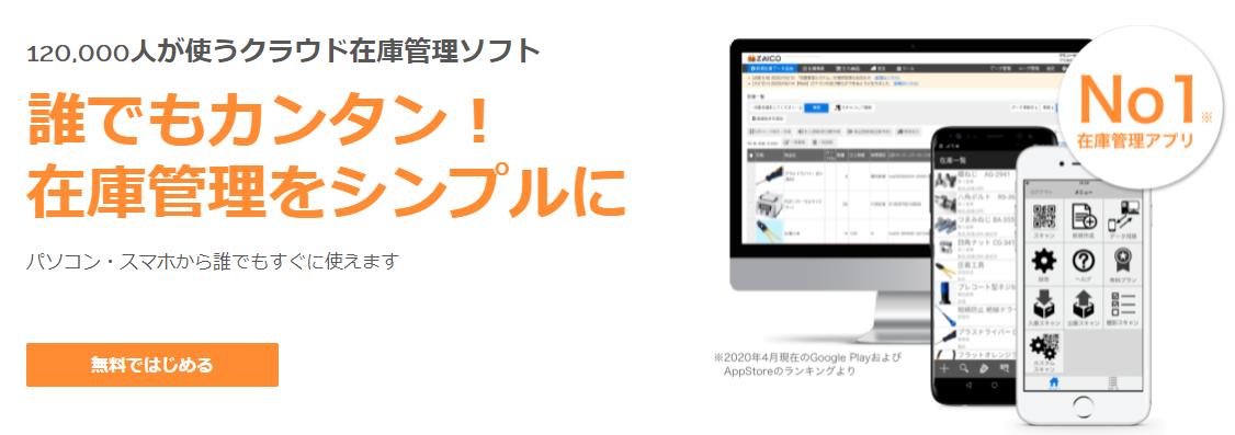 クラウド在庫管理ソフト「ZAICO」の画面
