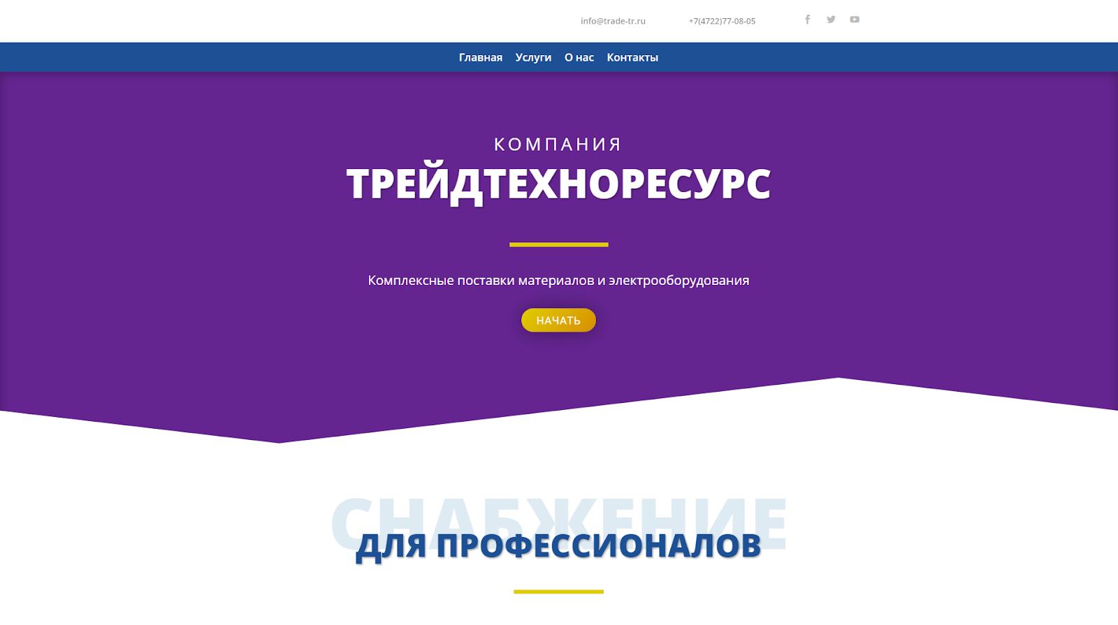 пример сайта