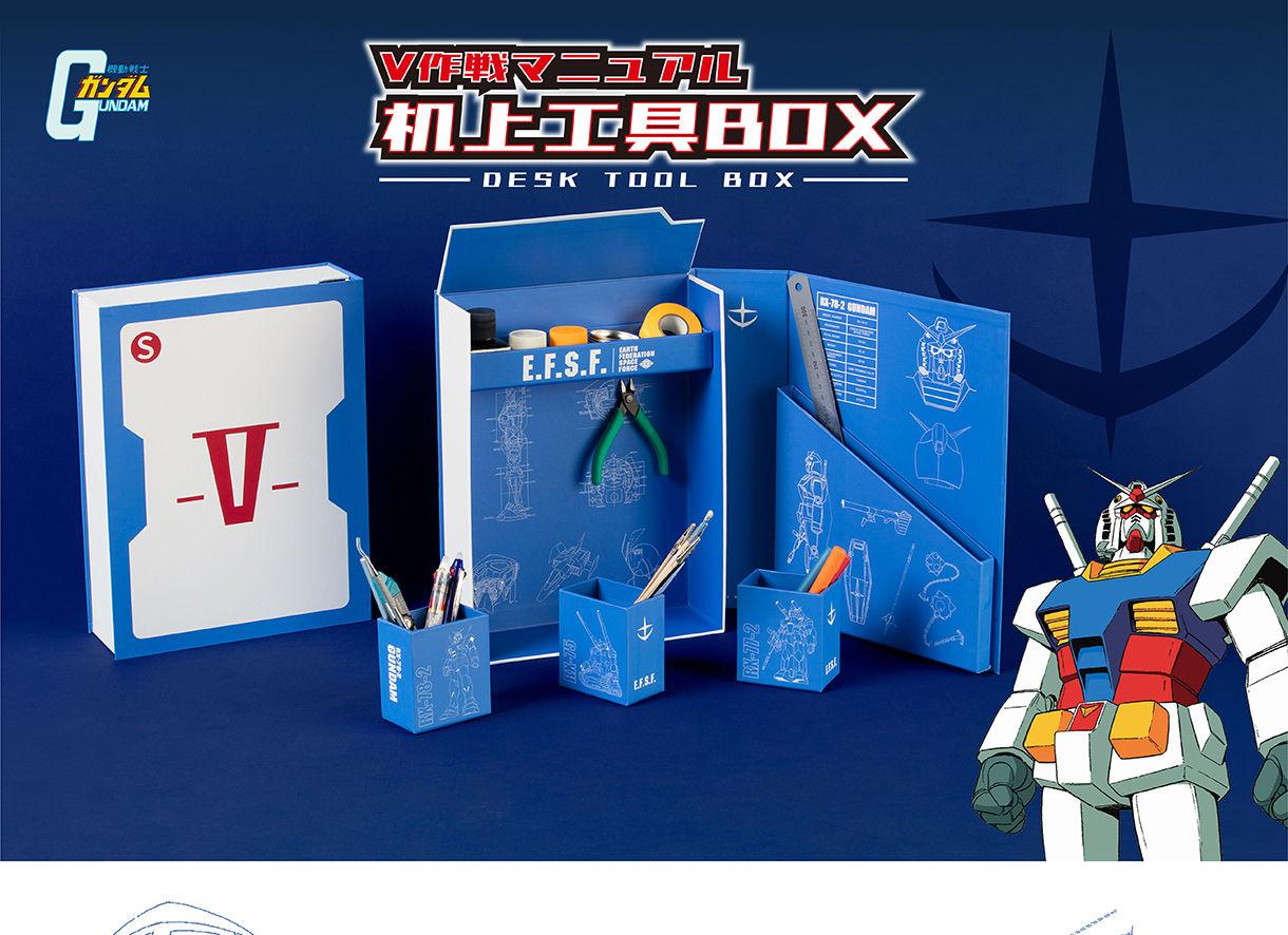 V作戦マニュアル 机上工具BOX