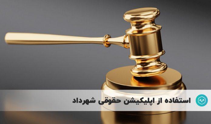 برنامه حقوقی