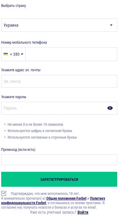 Регистрация в FavBet