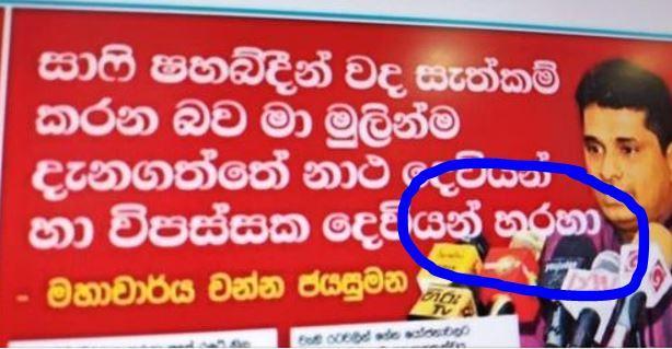 D:\AAA -Fact Checking\Completed\AAA-Publish\Sinhala\2021\Channa Jayasumana\Capture-1.JPG