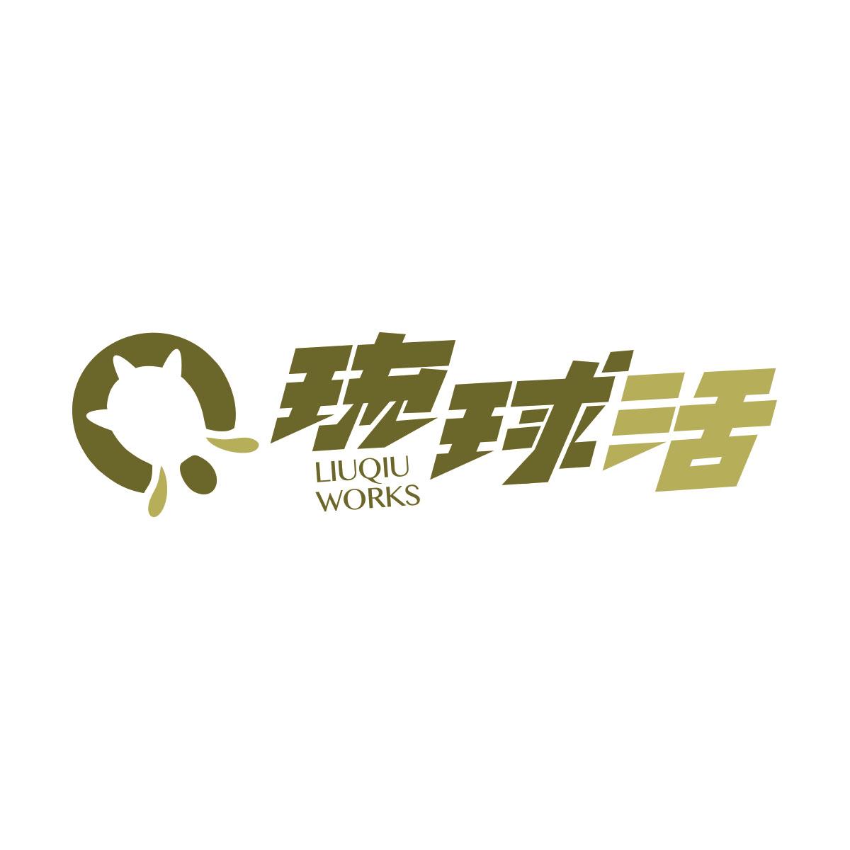 liuqiuwork-square-logo2.jpg