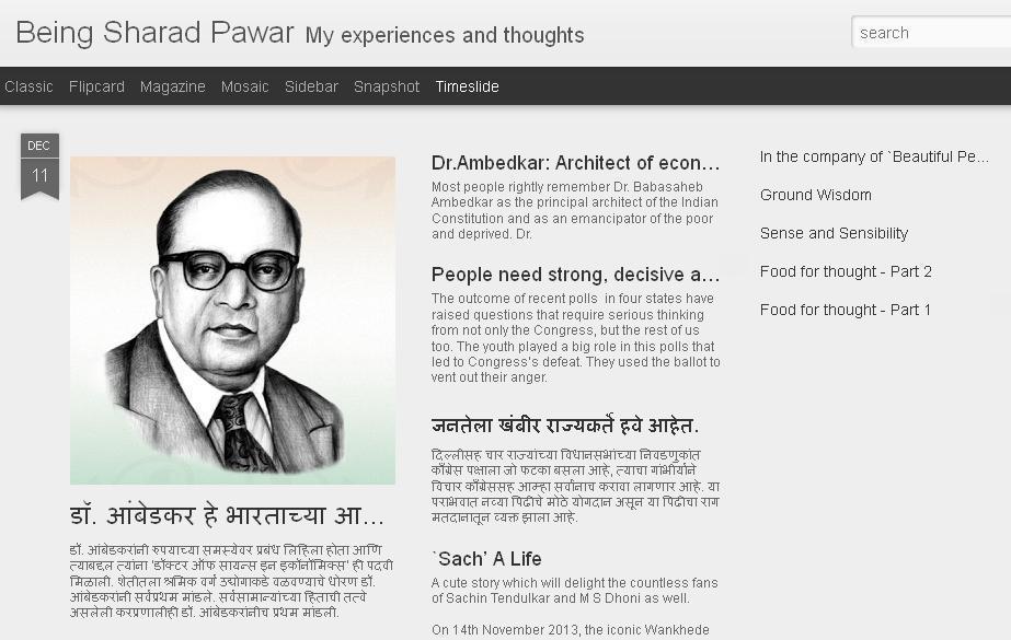 Sharad Pawar Official Blog