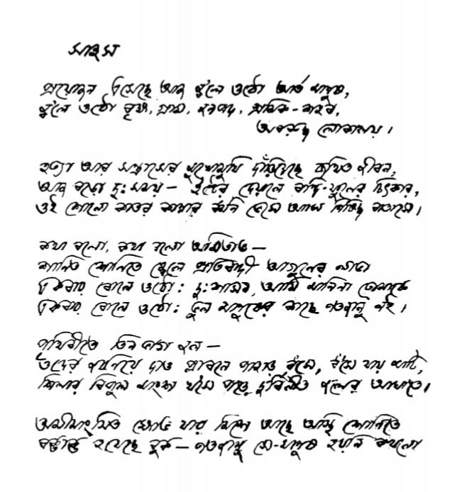 কবির স্বহস্তে লেখা পান্ডুলিপি
