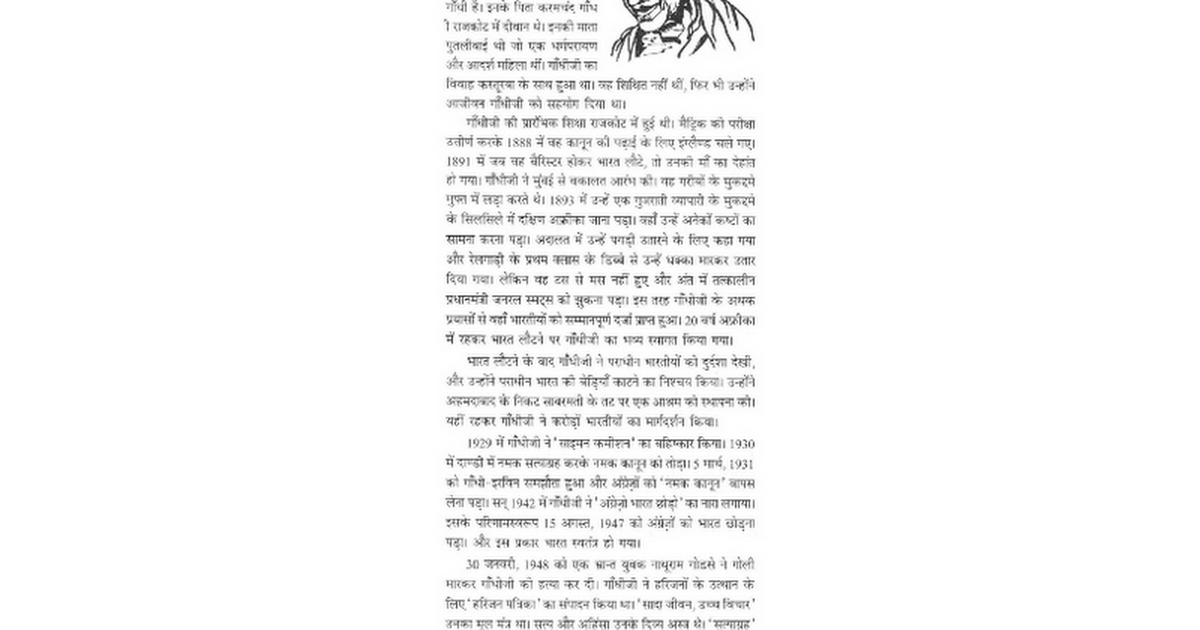 mahatma gandhi essay in hindi words google docs