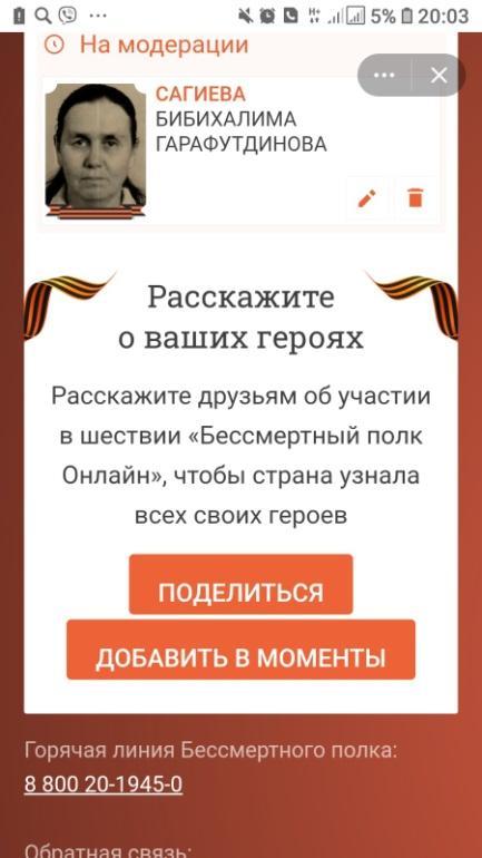 C:\Users\User\Desktop\9 мая 2021\Бессмертный Полк - онлайн\Сагиев Вардан.jpg