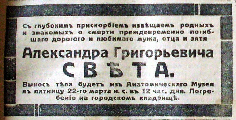 Оголошення про похорони Свєта з газети «Возрождение». 1918 рік