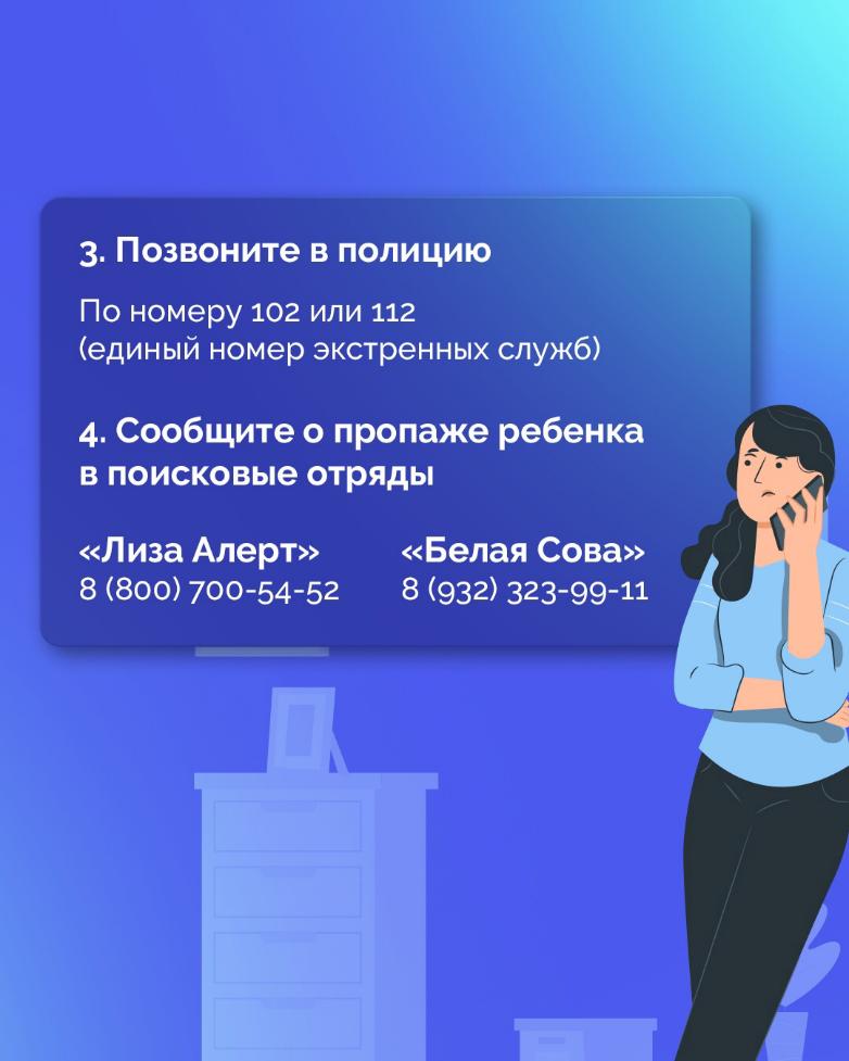 A:\Users\Татьяна Владимировна\Desktop\Памятка Что делать если реьбенок потерялся\3.PNG