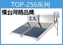 TOP-256三久太陽能熱水器