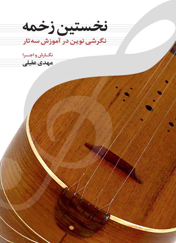 کتاب و سیدی نخستین زخمه نگرشی نوین در آموزش سهتار مهدی عقیلی انتشارات خنیاگر