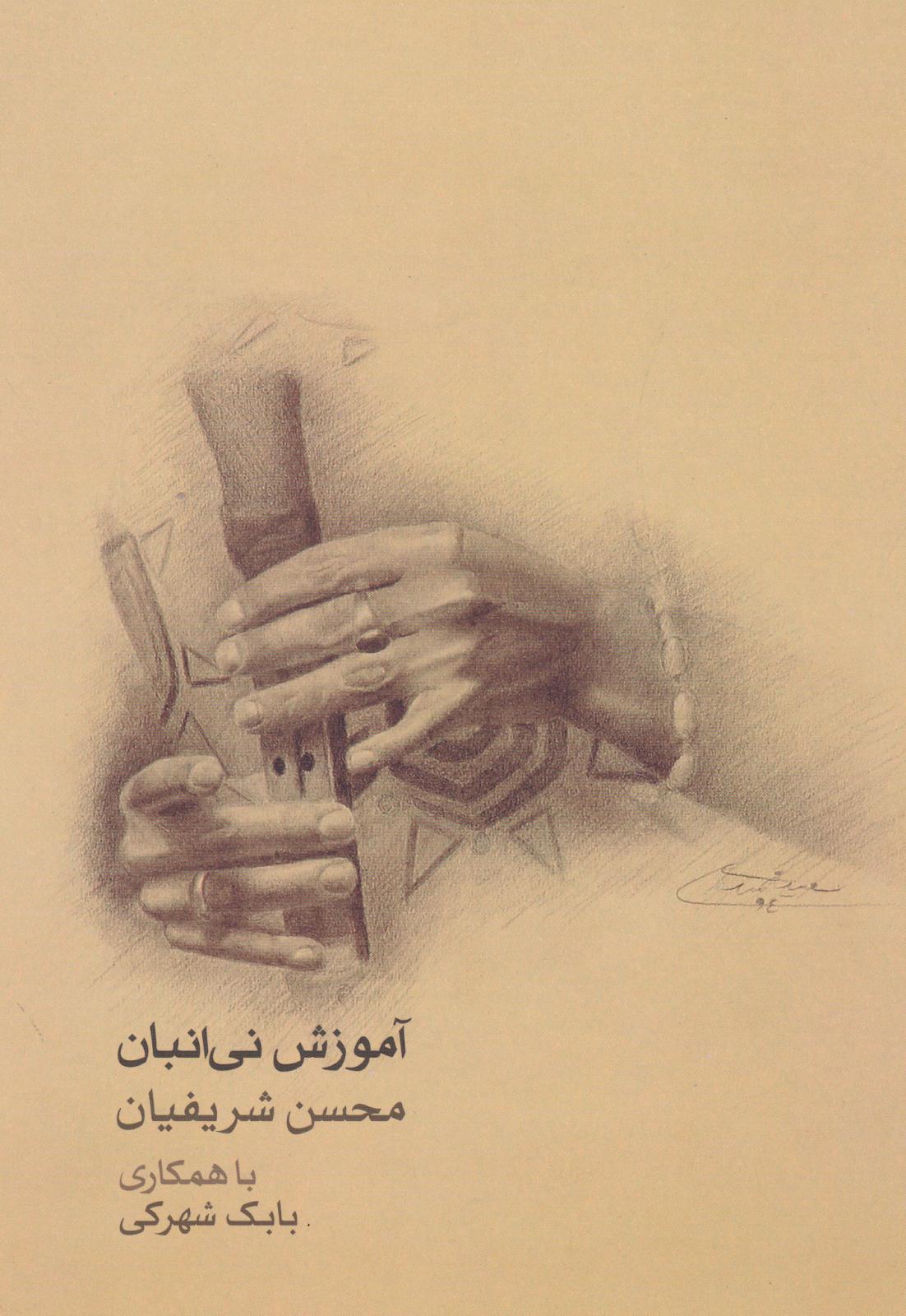 کتاب آموزش نیانبان محسن شریفیان انتشارات ماهور