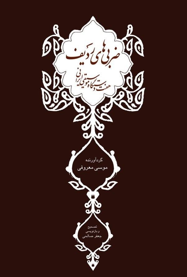 کتاب ضربیهای ردیف هفت دستگاه موسیقی ایرانی موسی معروفی بازنویسی جعفر صالحی انتشارات رازگو