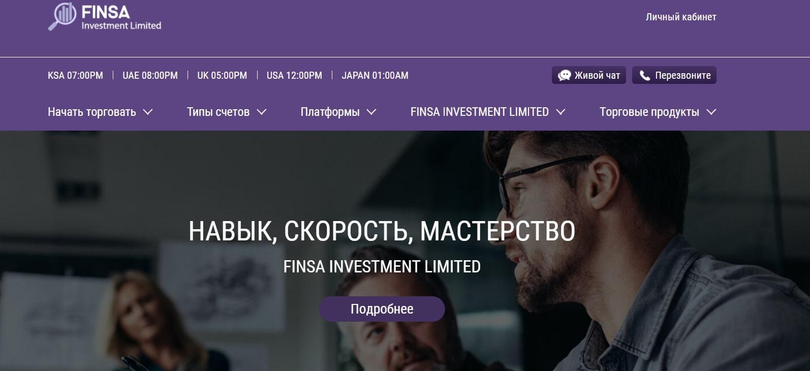 Finsa Investment Limited: отзывы реальных клиентов, особенности сотрудничества реальные отзывы