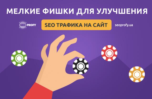 Мелкие фишки для улучшения seo трафика на сайт