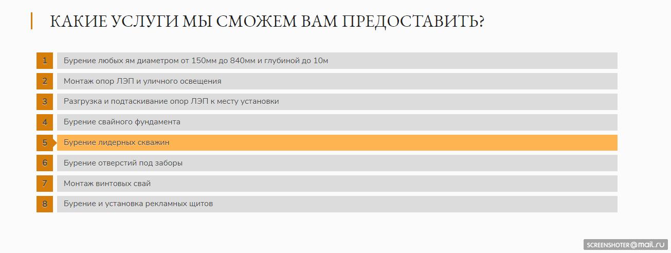 Кейс: Продвижение стартапа по аренде машин-ямобуров. Запуск в Крыму,  возвращение в Челябинск и проблемы масштабирования.