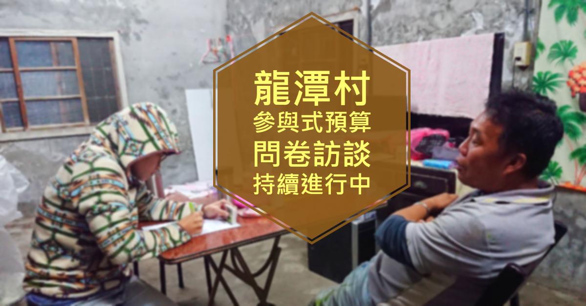 龍潭村參與式預算問卷訪談持續進行中