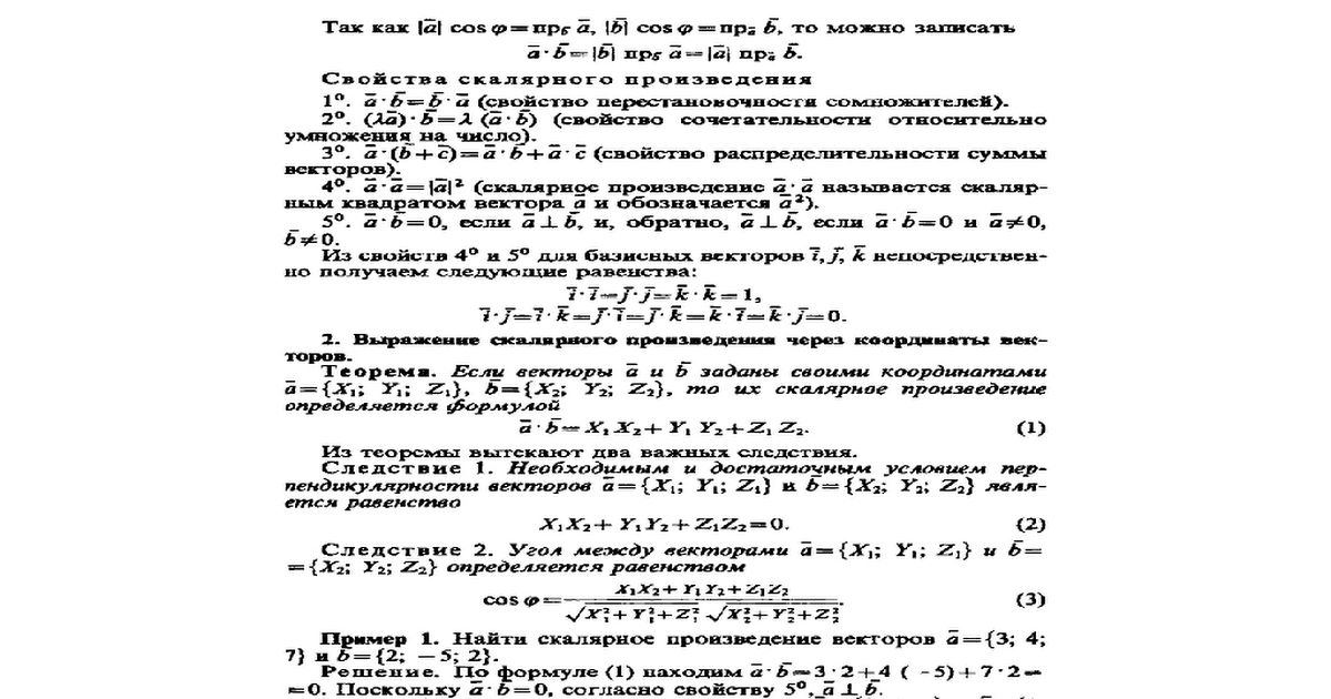 Решебник Задачнику Шипачева