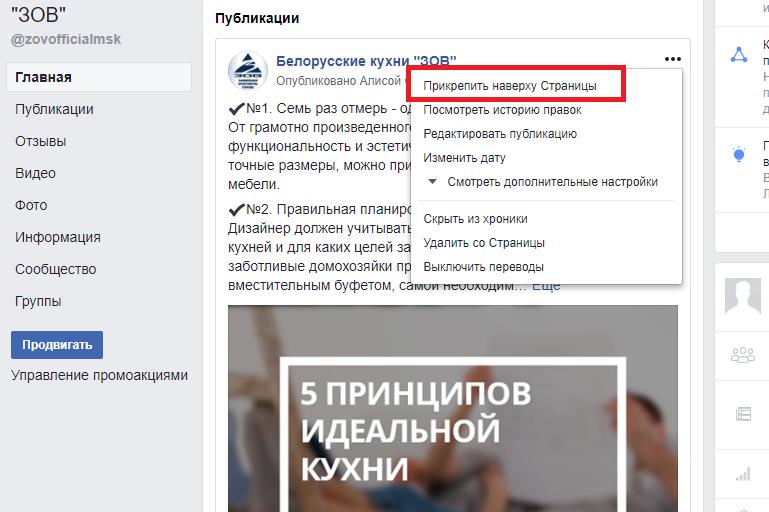 Закрепление поста в Facebook